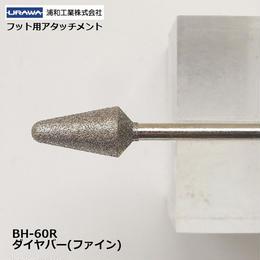 【URAWA BH-60R】ダイヤバー ファイン
