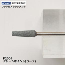 【URAWA P2004】グリーンポイント ラージ
