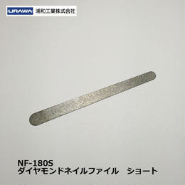 【URAWA NF-180S】ダイヤモンドネイルファイル ショート