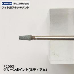 【URAWA P2003】グリーンポイント ミディアム