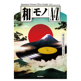 和モノ A to Z Japanese Groove Disc Guide/吉沢dynamite.jp+CHINTAM