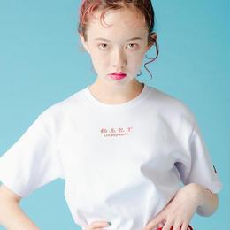 """""""飴玉包丁""""Tシャツ white"""