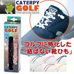 キャタピーゴルフ(結ばない靴ひも)