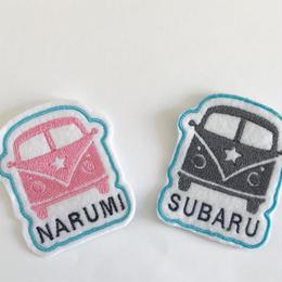STAR CAR*お名前刺繍ワッペン*ひらがな/カタカナ/アルファベット*