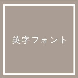 英字フォント一覧 (かすれ加工あり20番)