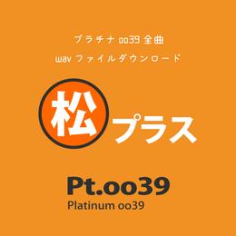 『松プラス』プラチナoo39全曲wavダウンロード(オプション)