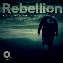 Rebellion_se (パトロンコース)