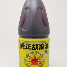[156]星印  純正胡麻油 濃口 一升ポリ 1650g