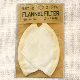 松屋オリジナル フランネル替フィルター 2~4人用 2枚入