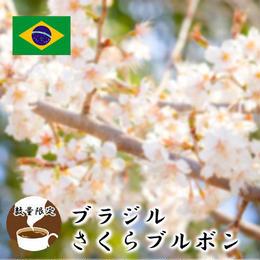 ブラジルさくらブルボン 200g