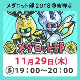 11/29(木) 5部 「メダロット部2018」電子チケット