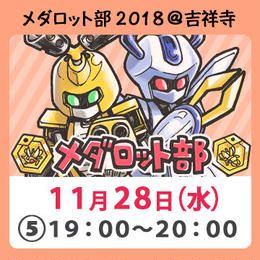 11/28(水) 5部 「メダロット部2018」電子チケット