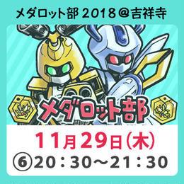 11/29(木) 6部 「メダロット部2018」電子チケット
