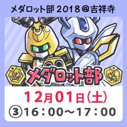 12/1(土) 3部 「メダロット部2018」電子チケット