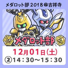 12/1(土) 2部 「メダロット部2018」電子チケット
