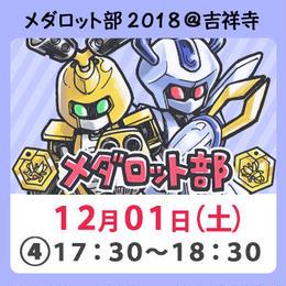 12/1(土) 4部 「メダロット部2018」電子チケット