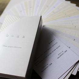 【白い紙集】30銘柄を収録した活版印刷の紙サンプル帳