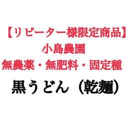 【リピーター様限定】小島農園の黒うどん 4セット