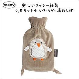 【Fashy】 やわらか 湯たんぽ 人気の0.8リットル ファシー社製 ペンギン