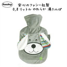 【Fashy】 やわらか 湯たんぽ 人気の0.8リットル ファシー社製  ドッグ  犬
