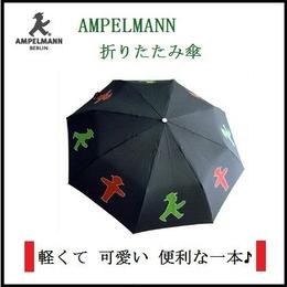 ドイツ AMPELMANN アンペルマン 折りたたみ傘
