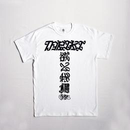 CASPER X TARIKI /  欲と我慢 TEE WHITE