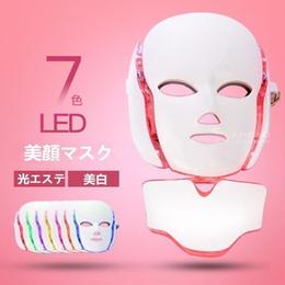 LED美顔器 ビューティーマスク 肌ケア