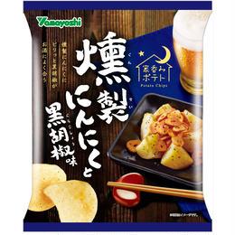 ポテトチップス 燻製にんにくと黒胡椒味 62g(1ケース:12袋入)