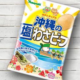 ポテトチップス 沖縄の塩わさビーフ(1ケース:12袋入り)