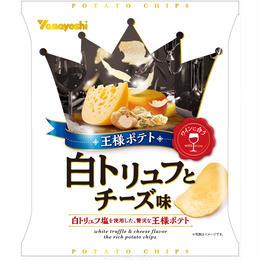 ポテトチップス 王様ポテト 白トリュフとチーズ味 60g (1ケース:12袋入)