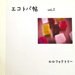 エコトバ帖  vol.2