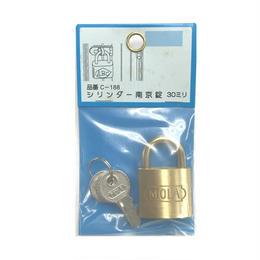 シリンダー南京錠 1300# 30ミリ C-188