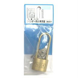 シリンダー吊長南京錠 1300# 35ミリ C-169