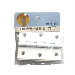 カラー蝶番 白 76ミリ C-855(2枚入)