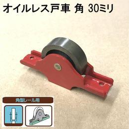オイルレス戸車 角 30ミリ(2個入)S-039