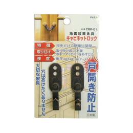 扉開き防止金具 キャビネットロック CBR-01