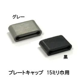 プレートキャップ 小 15ミリ巾用(4個入)