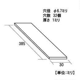 2053 マゲ板 鉄クローム 同穴直1x30x385
