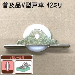普及品V型戸車 42ミリ(2個入)S-050