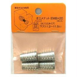 オニメナットE M8x20(4個入)