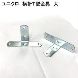 UK横折T型金具 大(10枚入)