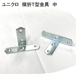 UK横折T型金具 中(10枚入)