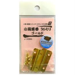 小箱蝶番 36ミリ(2枚入)
