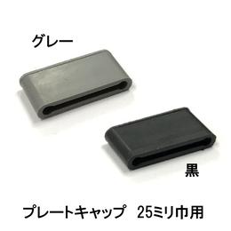 プレートキャップ 大 25ミリ巾用(4個入)