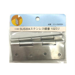 SUS304 ステン 蝶番 102ミリ C-660(2枚入)