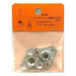 オニメナットJ M8x12.5 R-90(2個入)