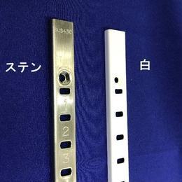 ステンレス棚柱 630ミリ 白(15ミリピッチ)B-870(2本入)