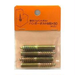 ハンガーボルト M8x50(4個入)