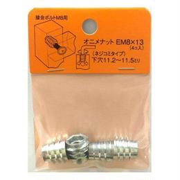 オニメナットE M8x13(4個入)