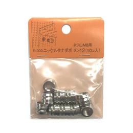 真鍮ニッケルタナダボ メン12 M8 B-303(10個入)